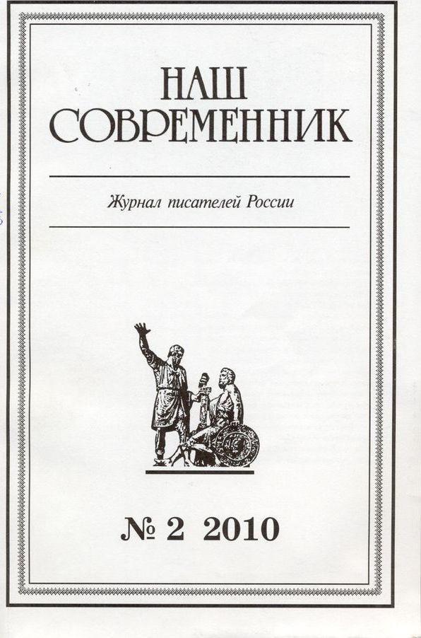 журнал кентавр исторический бестселлер